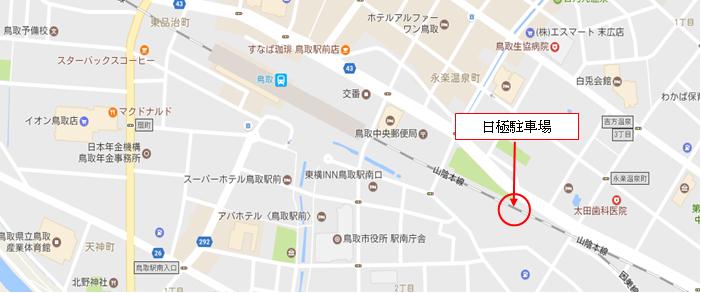 鳥取駅東高架下日極駐車場位置