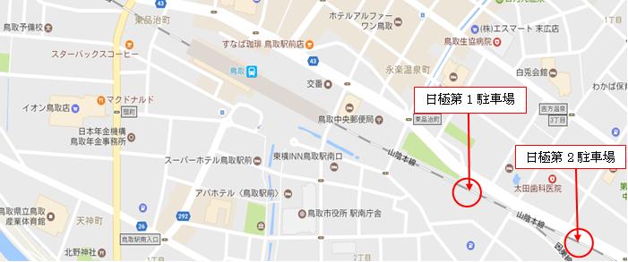 鳥取駅東高架下日極第2駐車場位置